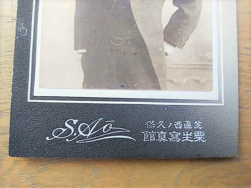 粟生写真師台紙鶏卵紙