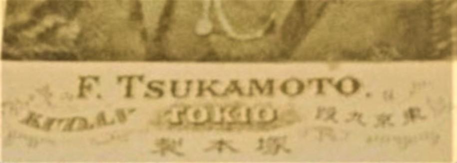 塚本 房太郎写真師東京九段台紙