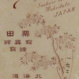 栗田 寿吉写真師台紙鶏卵紙