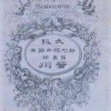 吉川 治兵衛写真師台紙鶏卵紙