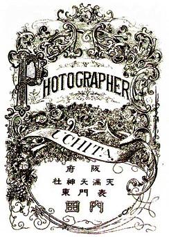大阪内田写真館台紙