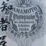 山本讃七郎の山本素卜写真館・山本照像(相)館