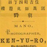 真野 徳次郎写真師台紙鶏卵紙