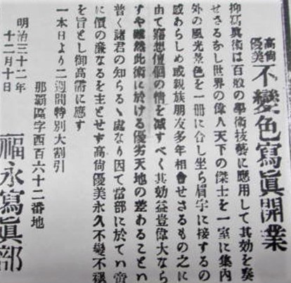 福永義一写真師台紙鶏卵紙