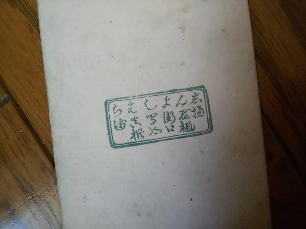 樋口 如撰写真師台紙鶏卵紙花魁芸者