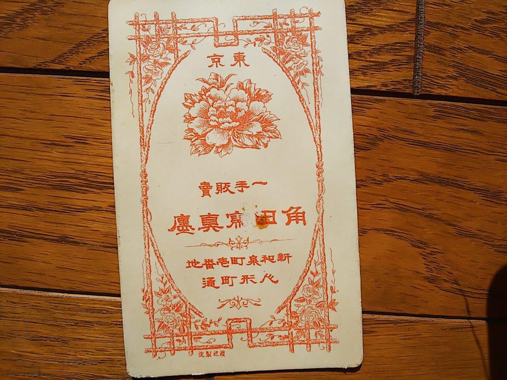 角田吉三郎写真師台紙鶏卵紙