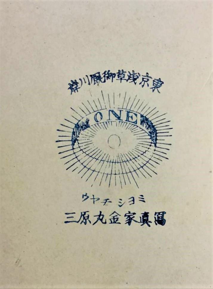 金丸 源三写真師台紙鶏卵紙