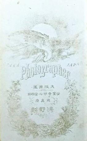 鴻野 多平写真師台紙鶏卵紙