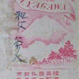 矢川 ミキ写真師台紙鶏卵紙