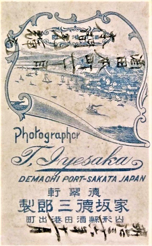 家坂 徳三郎写真台紙