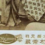 松村 常蔵写真師台紙鶏卵紙
