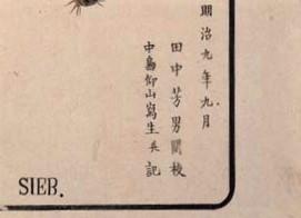 中島 仰山写真師台紙鶏卵紙