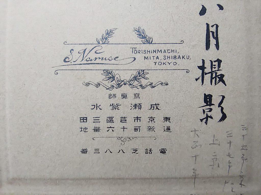 成瀬 紫水写真師台紙鶏卵紙