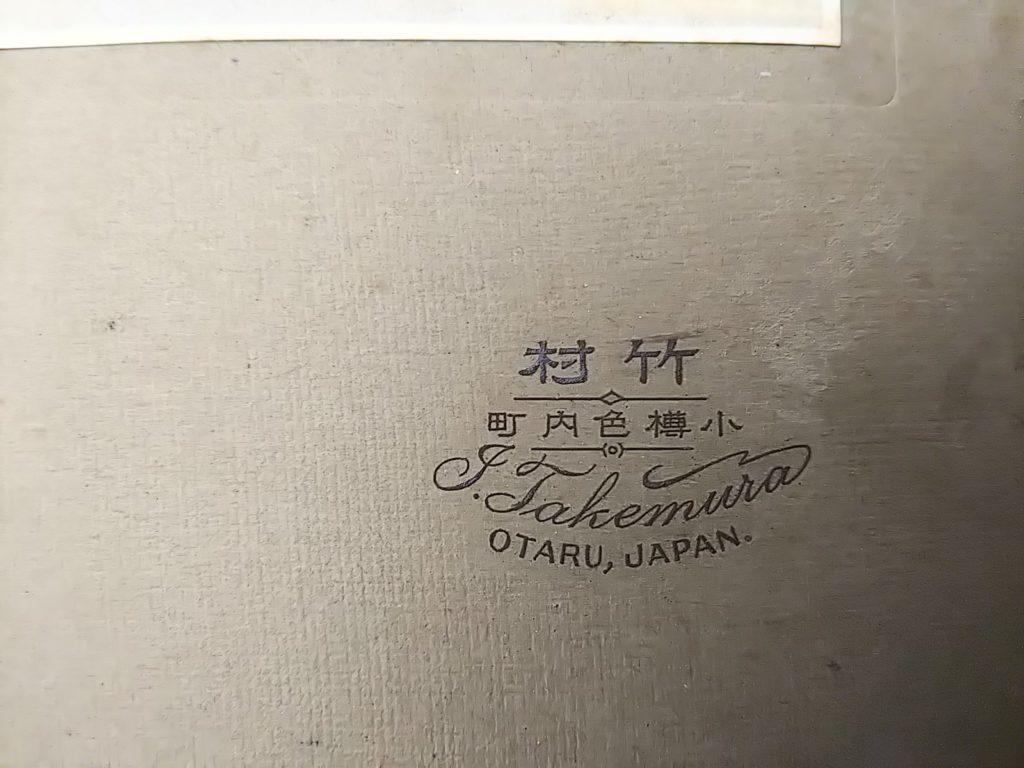 竹村写真師台紙小樽