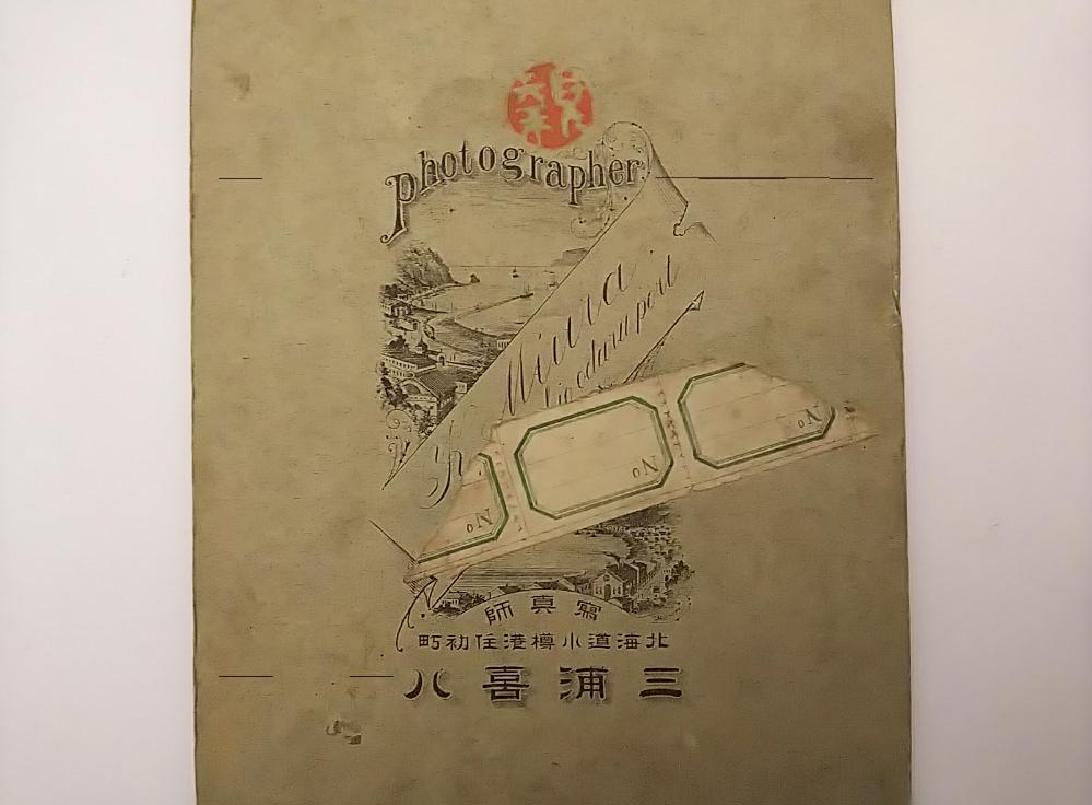 三浦 喜八写真師台紙鶏卵紙