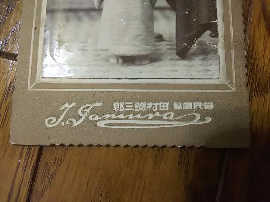 田村 鐡三郎写真師台紙