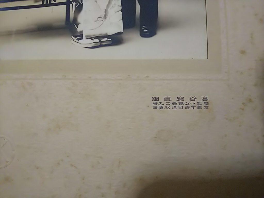 高谷 克三郎写真師台紙鶏卵紙