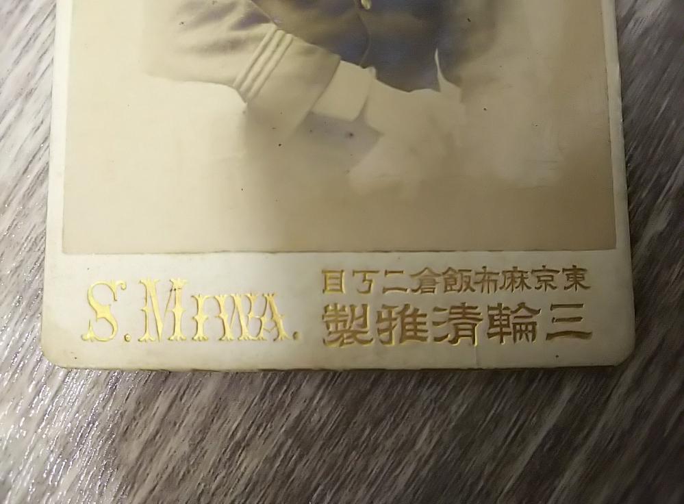 三輪 清雅写真師台紙鶏卵紙