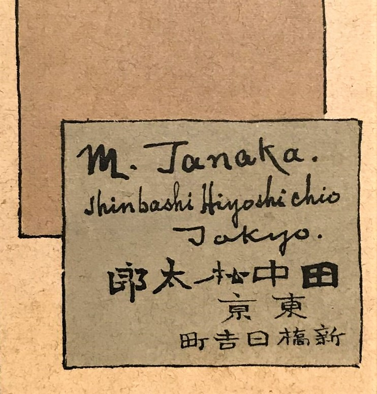 田中松太郎写真師台紙鶏卵紙