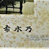 秋尾写真館乃木希典
