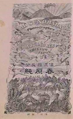 春原 純写真師台紙鶏卵紙
