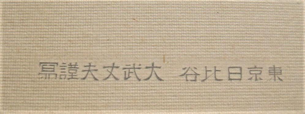 写真師大武丈夫台紙