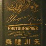矢川連写真師広崎青森台紙