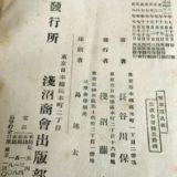 長谷川 保定写真師台紙鶏卵紙