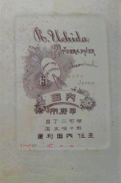 内田 利重写真師台紙鶏卵紙