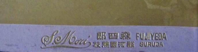 森 四郎写真師台紙鶏卵紙