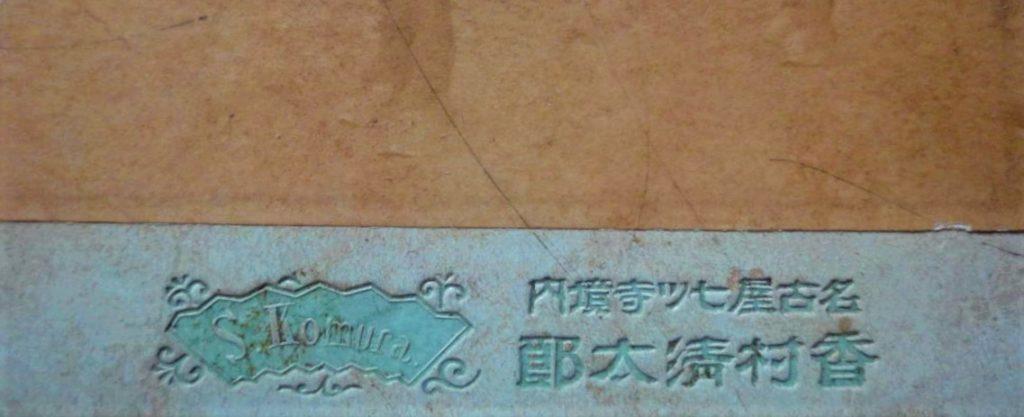香村 清太郎写真師台紙鶏卵紙