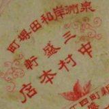 中村 基次写真師台紙鶏卵紙