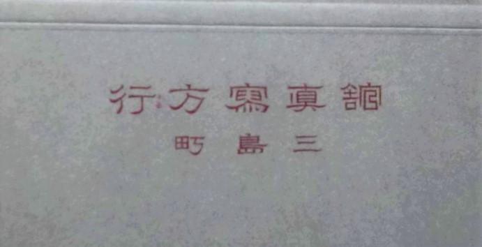行方 多吉三島静岡写真師台紙鶏卵紙