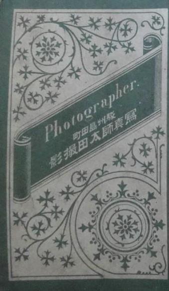 太田 推明写真師台紙鶏卵紙