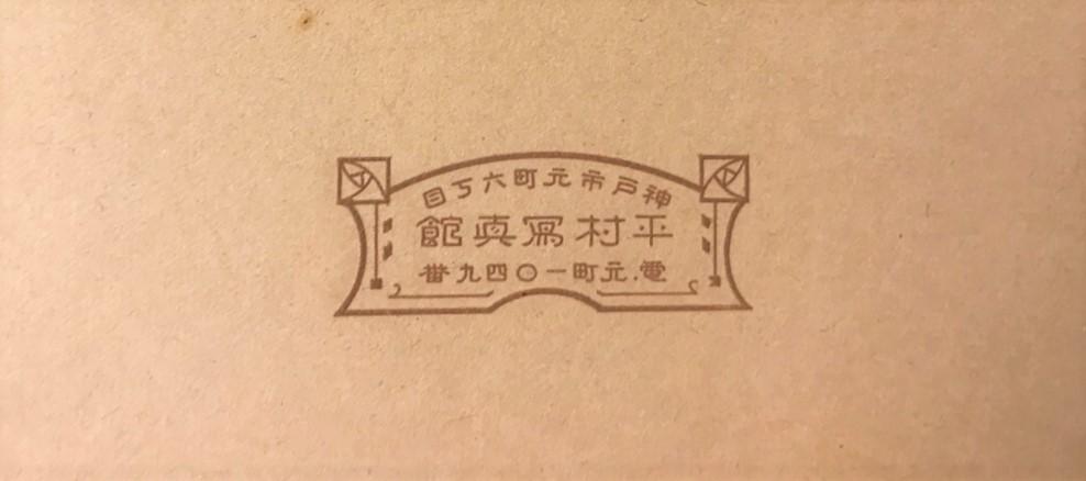 平村 清写真師台紙鶏卵紙