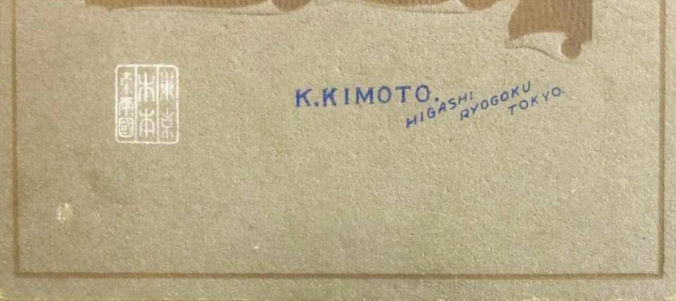 木本 幹雄写真師台紙鶏卵紙