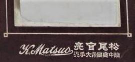 松尾 寛亮写真師台紙鶏卵紙