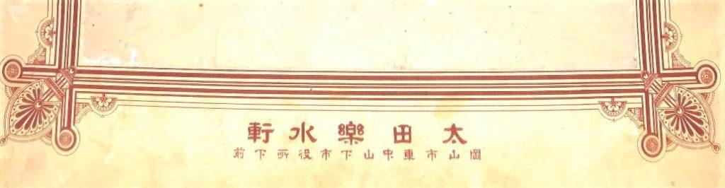太田楽水軒写真師台紙鶏卵紙