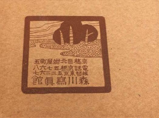 森川 愛三写真師台紙鶏卵紙