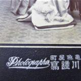 写真師石川