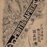 清水 清太郎写真師台紙鶏卵紙