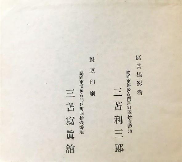 三苫 利三郎写真師福岡博多