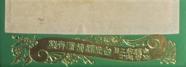 横澤 斎写真師台紙鶏卵紙
