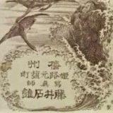 藤井 石錐写真師台紙鶏卵紙