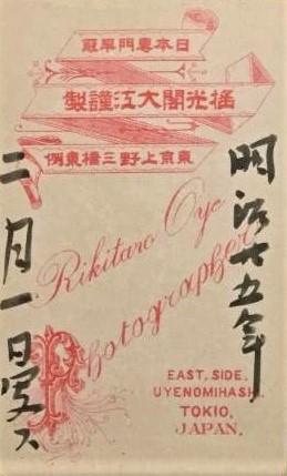 大江 力太朗写真館台紙