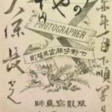 倉橋 豊孝写真師台紙鶏卵紙