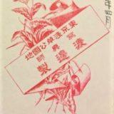 渡邊写真師台紙鶏卵紙
