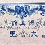九里 鑑弥写真師台紙鶏卵紙