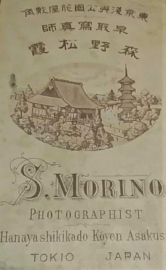 森野 松霞写真師台紙鶏卵紙