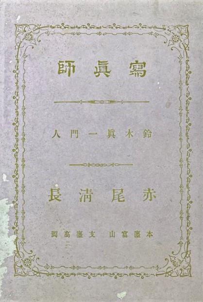 赤尾 清長写真師台紙鶏卵紙